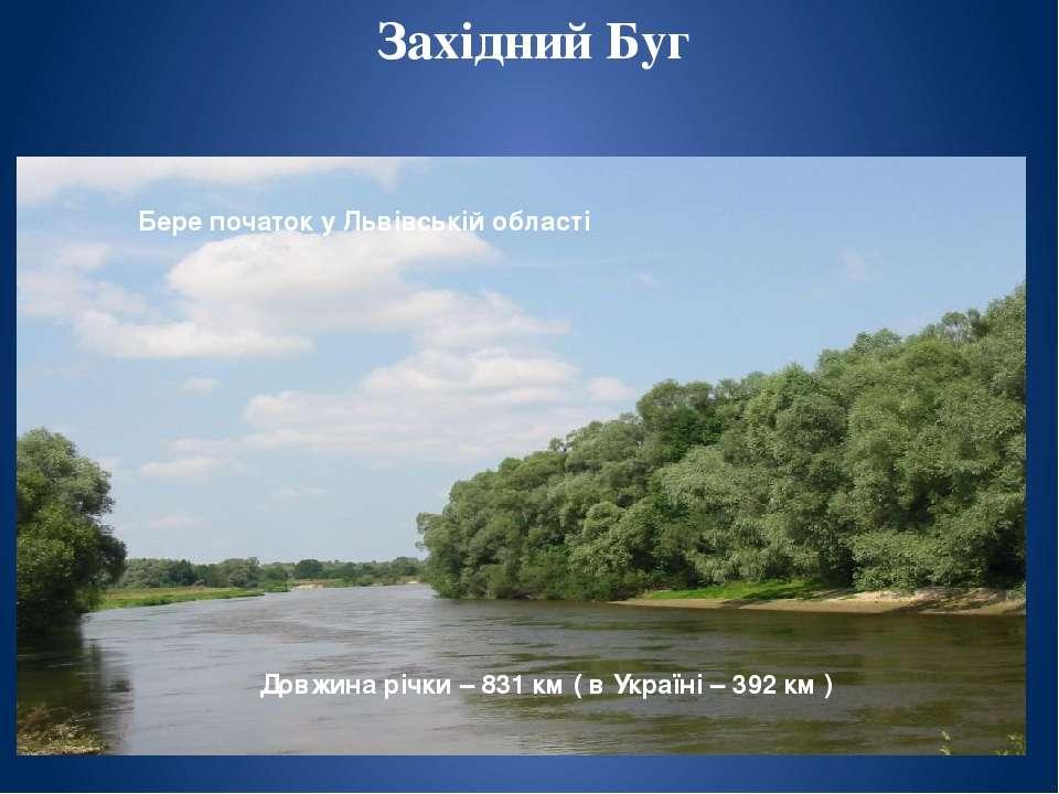 Бере початок у Росії . Довжина річки – 1054 км. Сіверський Донець Протікає че...