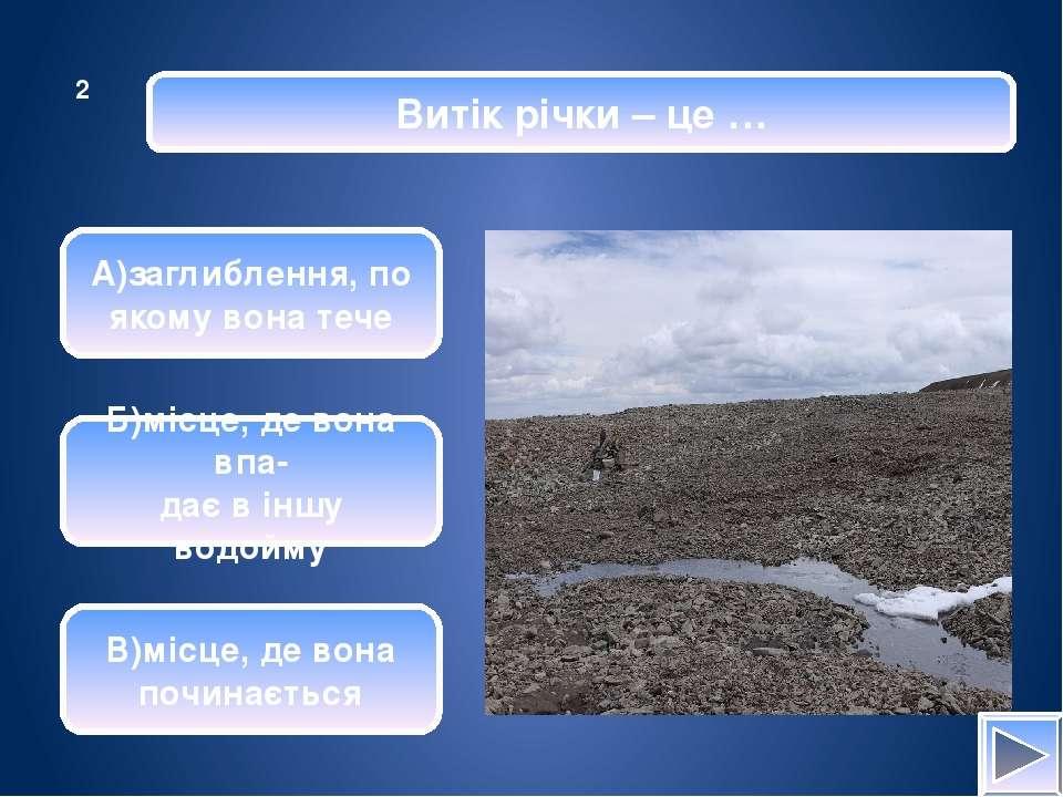 Найбільшою річкою України є … А)Південний Буг Б)Дніпро В)Дністер 3 Oksana:
