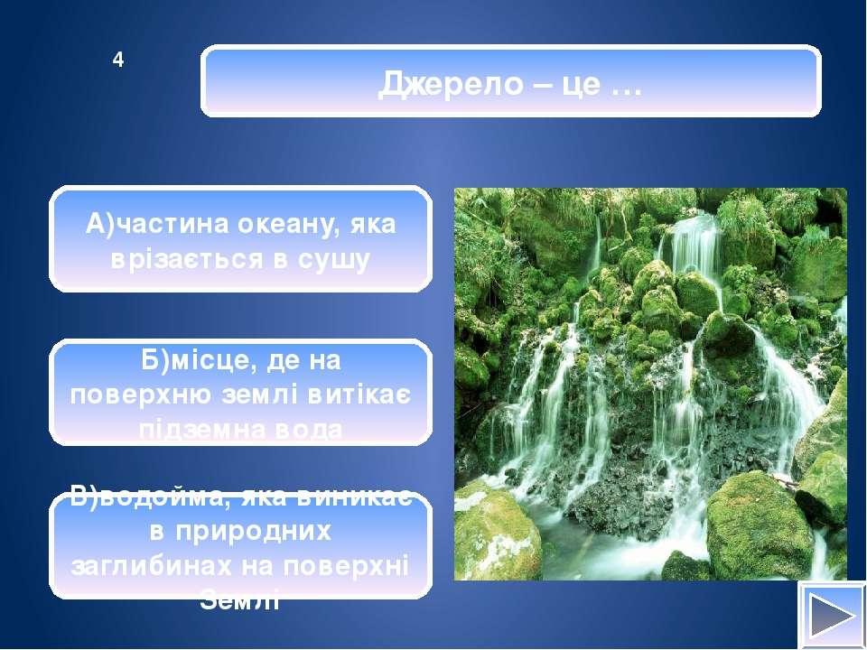 Кожна річка має … А)лівий і правий береги Б)великий і малий береги В)північни...