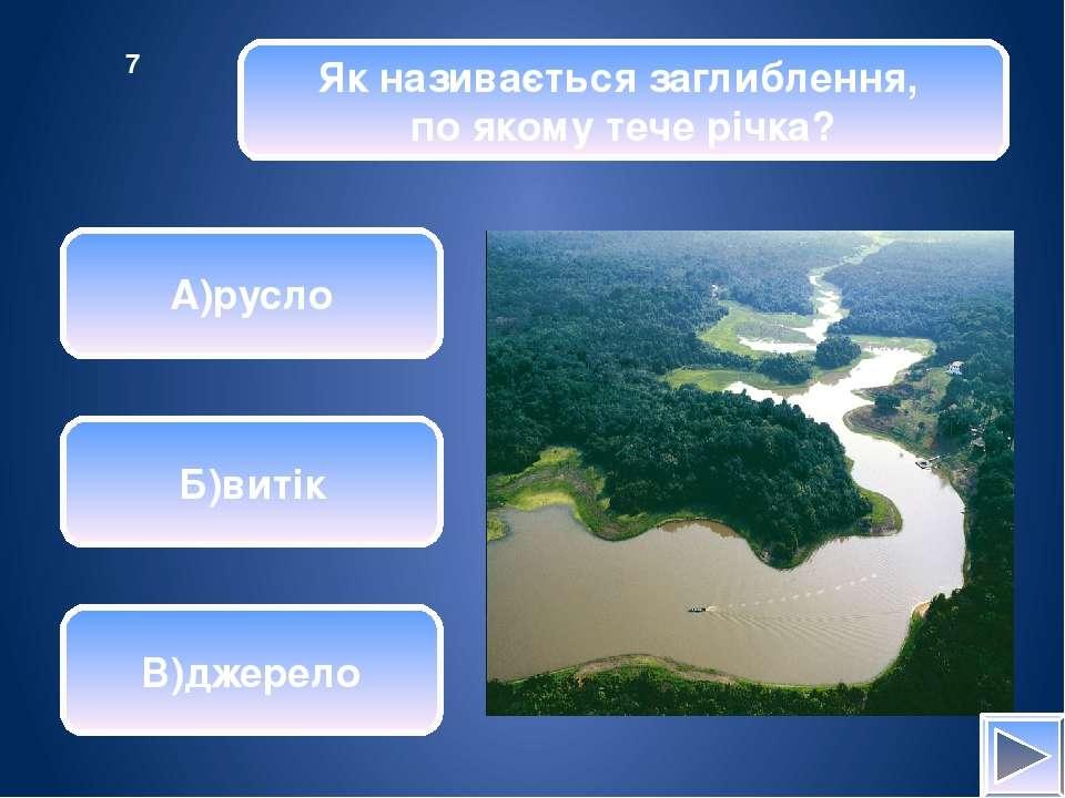Як визначити береги річки? А)Стати обличчям проти течії. Праворуч – правий бе...