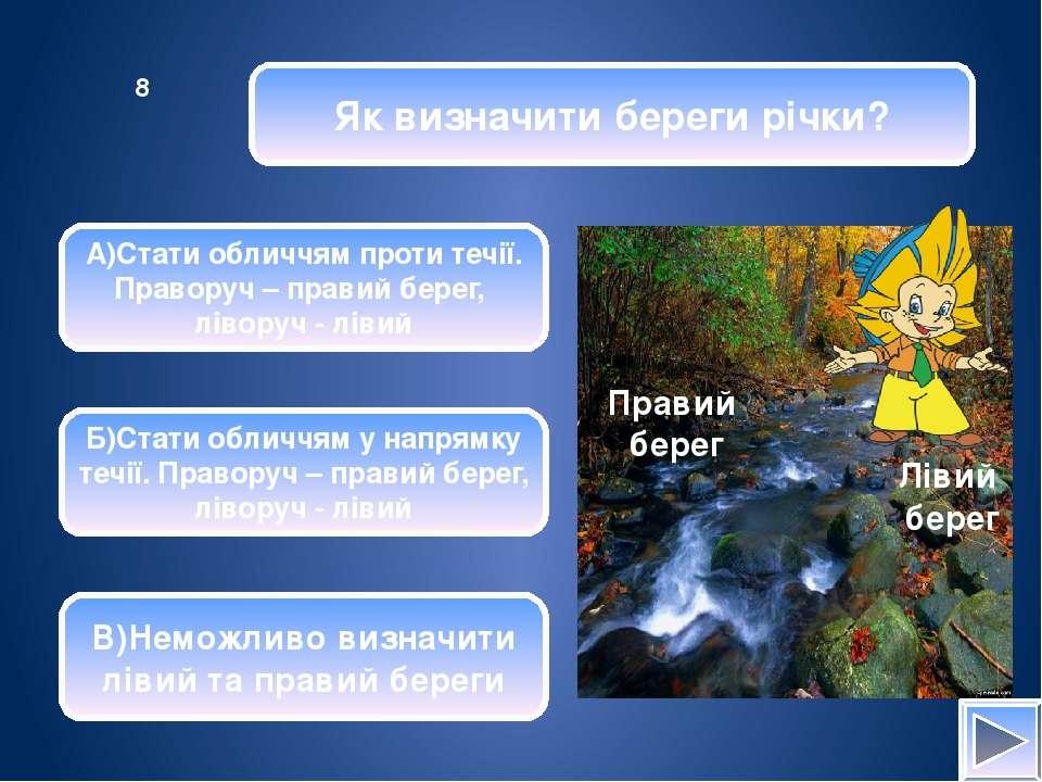 Чому джерельна вода холодна і чиста? А)Її пропускають через фільтри, охолоджу...