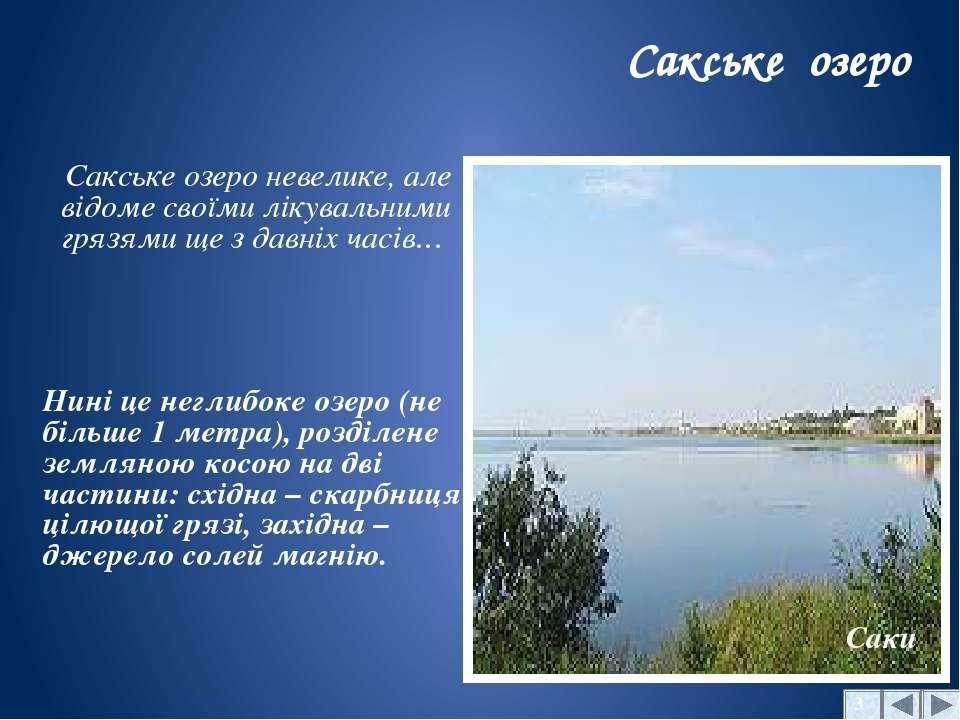 Ялпуг Ялпуг Ялпуг – найбільше за площею прісне озеро України. Воно лежить у б...