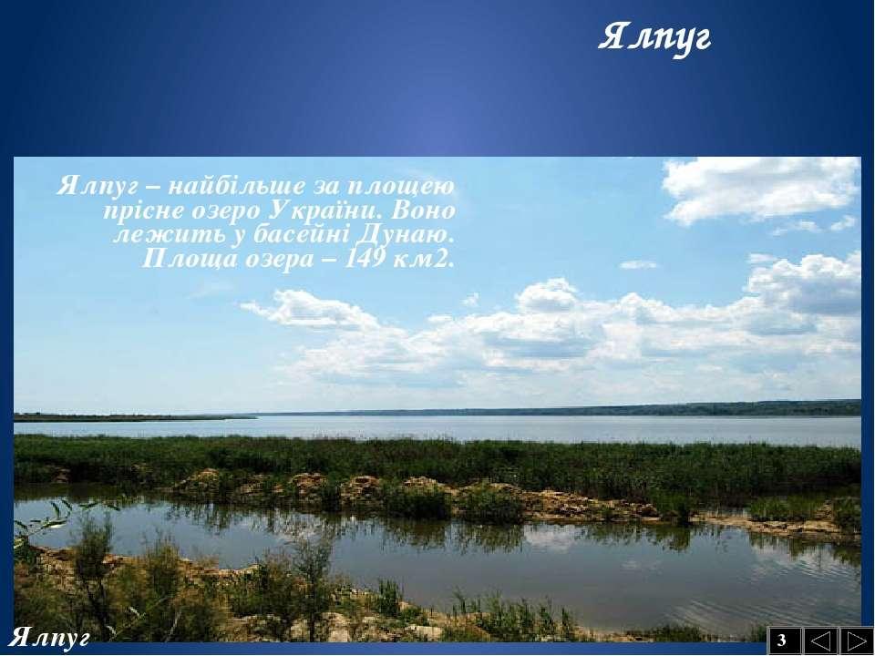 У Закарпатській області розташоване гірське озеро Бребенескул . Озеро льодови...