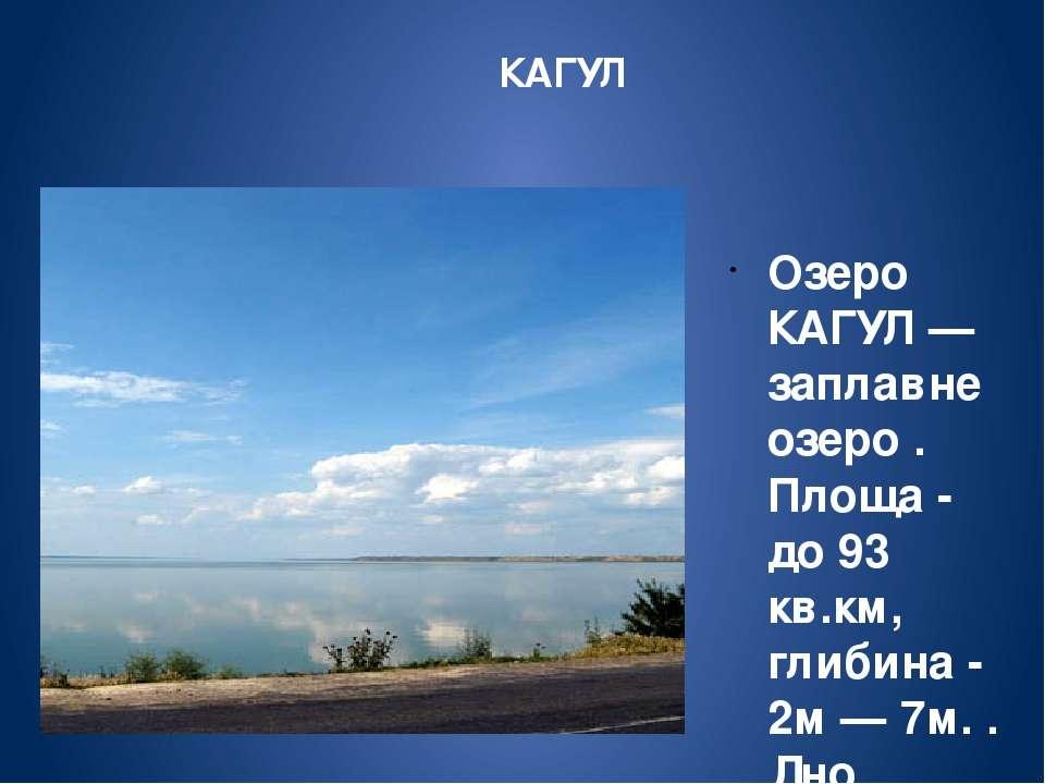 Озеро Бребенескул лежить на висоті 1801 м над рівнем моря. Це найбільш високо...