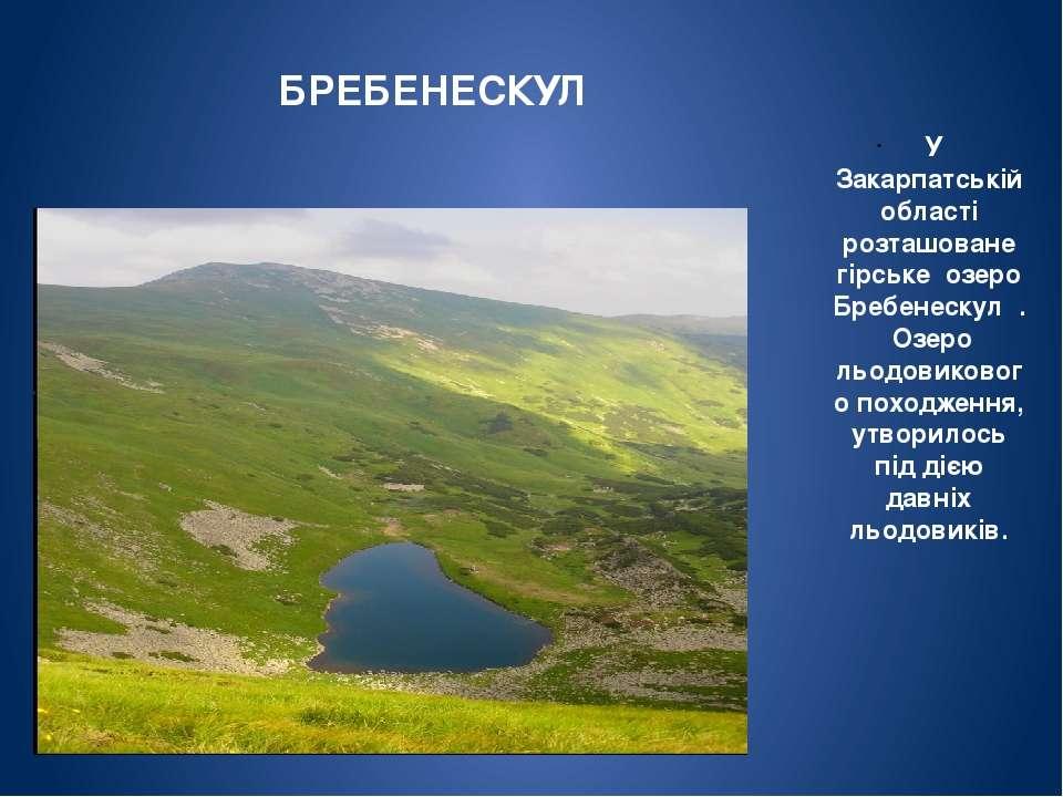 У Закарпатсь- кій області розташоване льодовикове гірське озеро Несамовите. Н...