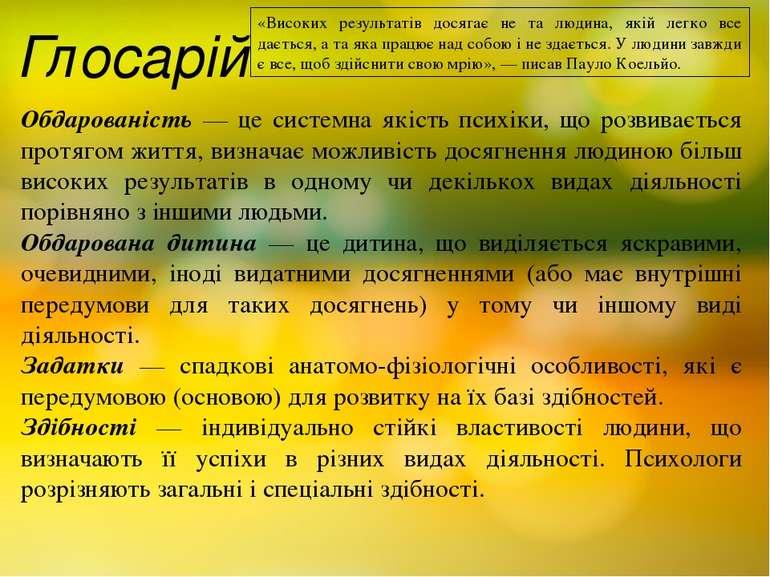 Глосарій Обдарованість — це системна якість психіки, що розвивається протягом...