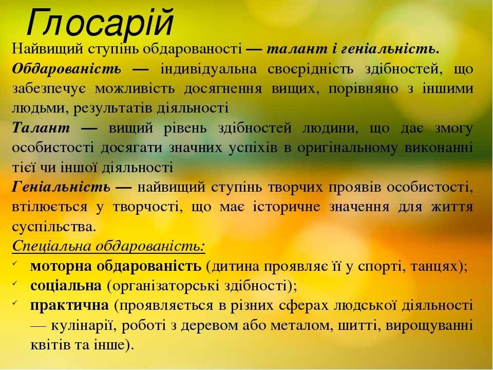 Глосарій Найвищий ступінь обдарованості — талант і геніальність. Обдарованіст...