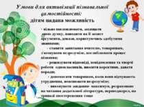 Умови для активізації пізнавальної самостійності: дітям надана можливість - в...
