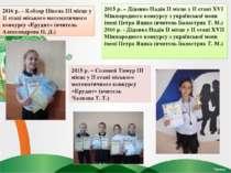 2015 р. – Соловей Тимур ІІІ місце у ІІ етапі міського математичного конкурсу ...
