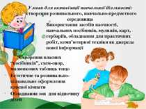Умови для активізації навчальної діяльності: створення розвивального, навчаль...