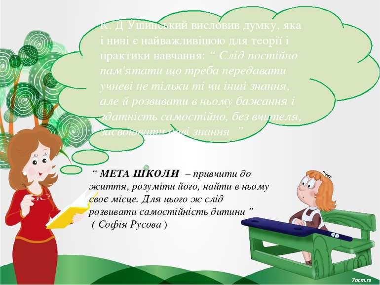 К. Д Ушинський висловив думку, яка і нині є найважливішою для теорії і практи...