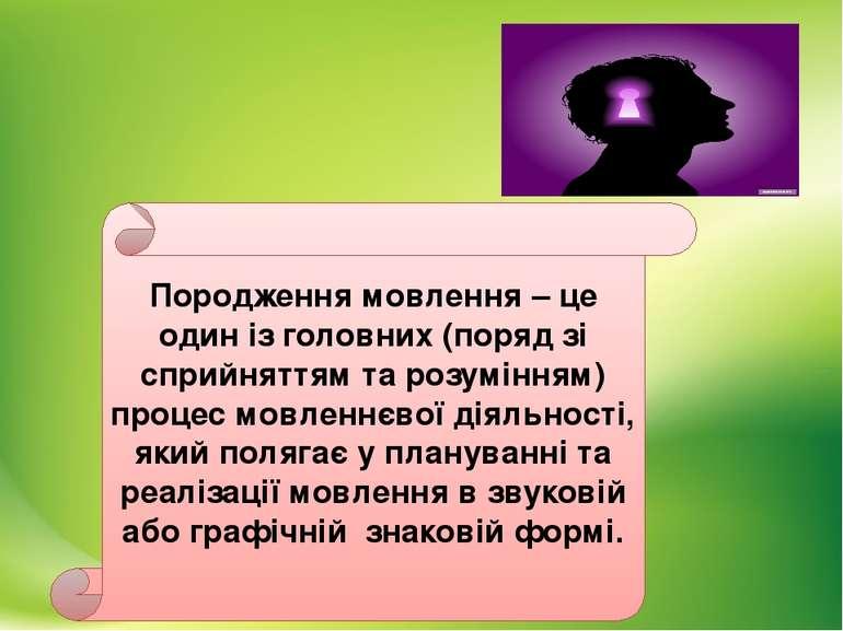 Породження мовлення – це один із головних (поряд зі сприйняттям та розумінням...