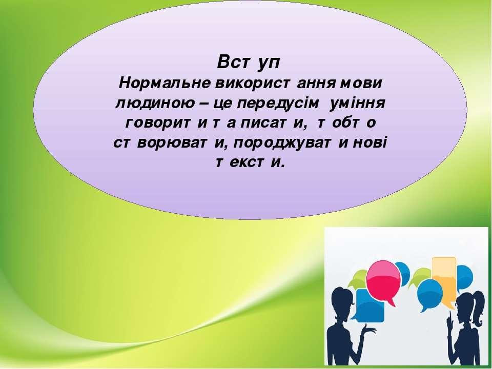 Вступ Нормальне використання мови людиною – це передусім уміння говорити та п...