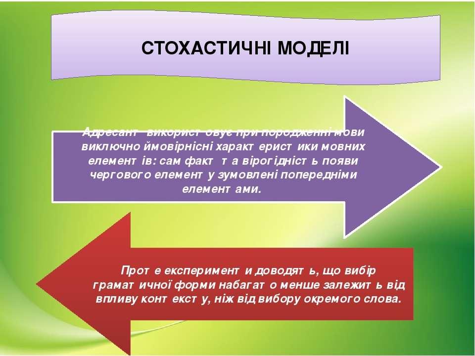 СТОХАСТИЧНІ МОДЕЛІ Адресант використовує при породженні мови виключно ймовірн...