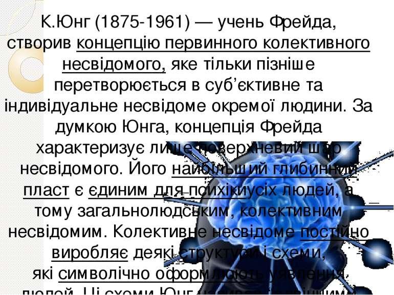 К.Юнг (1875-1961) — учень Фрейда, створивконцепцію первинного колективного н...