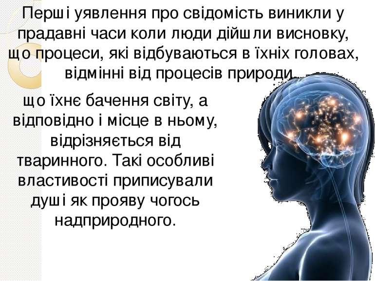 Перші уявлення про свідомість виникли у прадавні часи коли люди дійшли виснов...