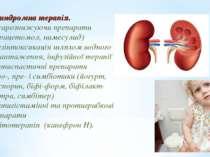 3. Посиндромна терапія. - жарознижуючи препарати (парацетомол, нимесулид) - д...