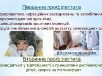 Первинна профілактика Профілактика інфекційних захворювань та запобігання пер...
