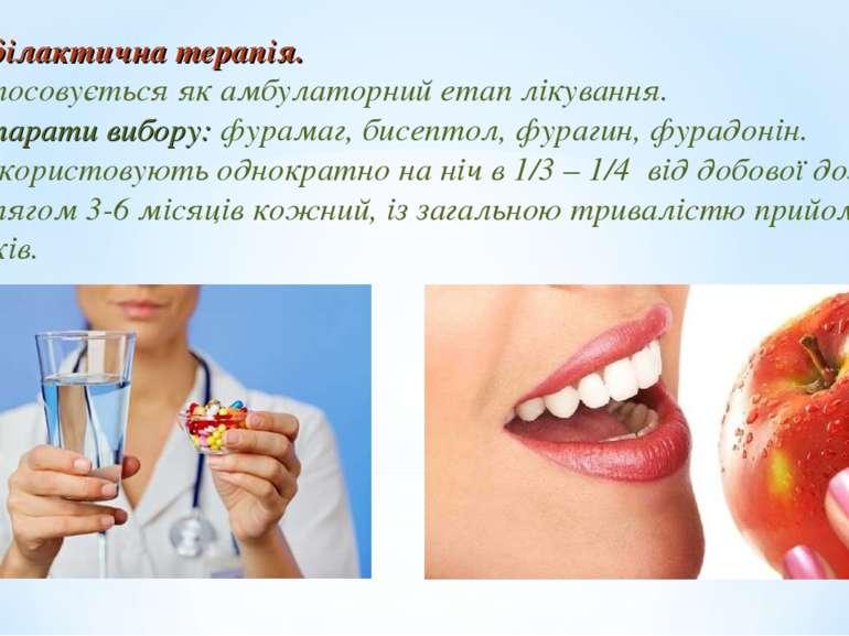 2. Профілактична терапія. Застосовується як амбулаторний етап лікування. Преп...