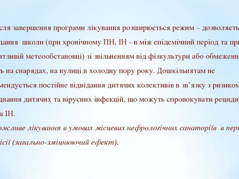 4) Після завершення програми лікування розширюється режим – дозволяється відв...