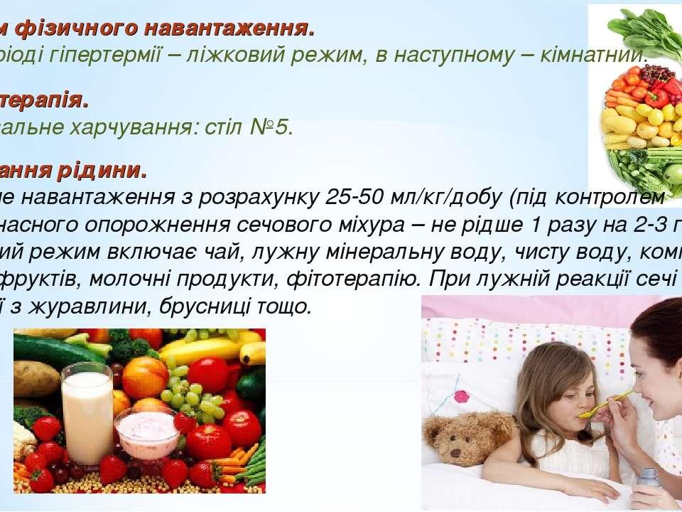 5. Дієтотерапія. Лікувальне харчування: стіл №5. 4. Режим фізичного навантаже...