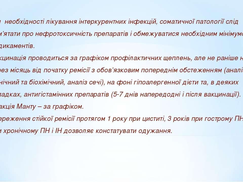 6) При необхідності лікування інтеркурентних інфекцій, соматичної патології с...