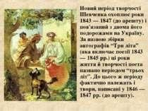 Новий період творчості Шевченка охоплює роки 1843 — 1847 (до арешту) і пов'яз...