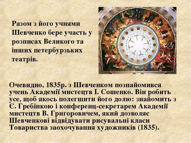 Очевидно, 1835р. з Шевченком познайомився учень Академії мистецтв І.Сошенко....