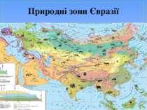 Природні зони Євразії