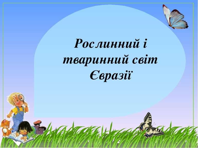 Рослинний і тваринний світ Євразії