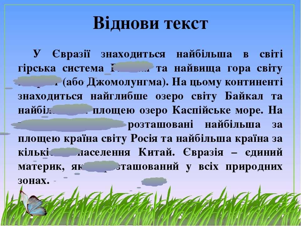 Віднови текст У Євразії знаходиться найбільша в світі гірська система Гімалаї...