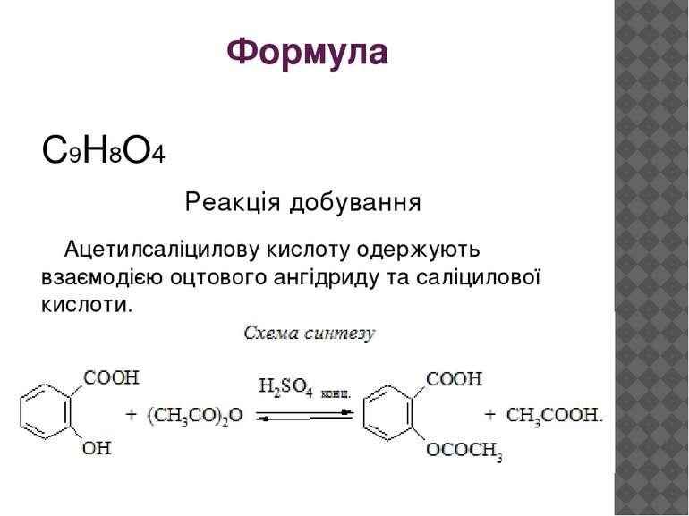 Формула С9Н8О4 Реакція добування Ацетилсаліцилову кислоту одержують взаємодіє...