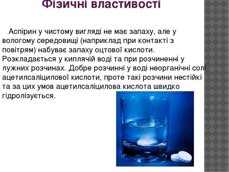 Фізичні властивості Аспірину чистому вигляді не має запаху, але у вологому с...