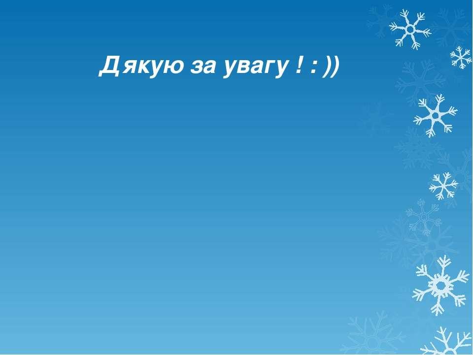 Дякую за увагу ! : ))