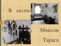 В експозиції музею знаходяться копії подорожніх Миколи Гоголя, Тараса Шевченк...