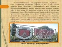 Національний історико – етнографічний заповідник «Переяслав» – один з найбіль...