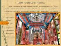 МУЗЕЙ УКРАЇНСЬКОГО РУШНИКА У музеї представлені всі типи рушників Середньої Н...
