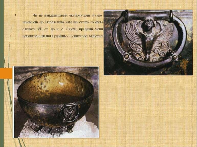 Чи не найдавнішими експонатами музею просто неба є знайдені на території Укра...