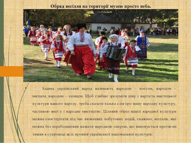 Здавна український народ називають народом – поетом, народом – митцем, народо...