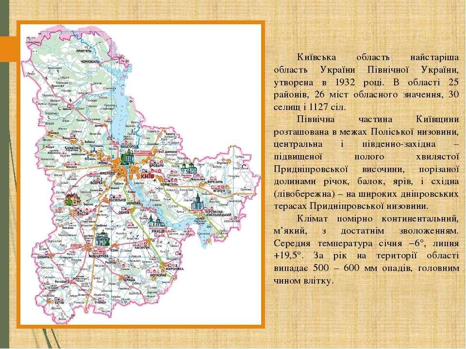 Київська область найстаріша область України Північної України, утворена в 193...
