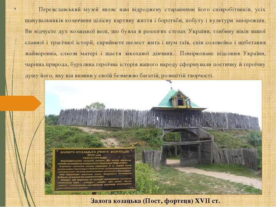 Переяславський музей являє нам відроджену стараннями його співробітників, усі...