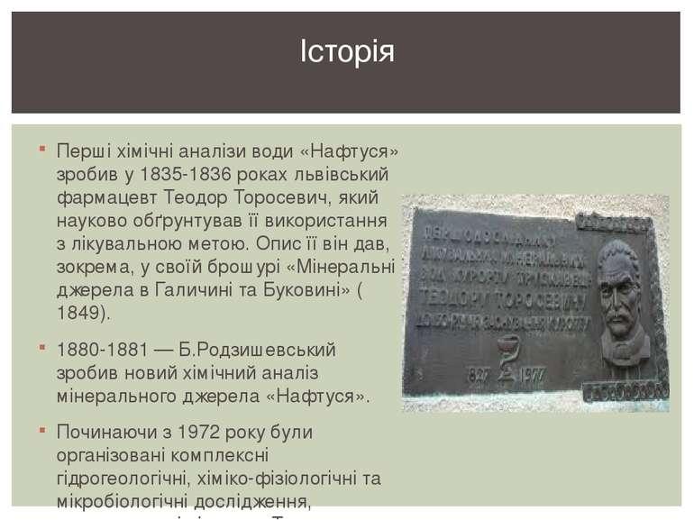 Перші хімічні аналізи води «Нафтуся» зробив у1835-1836рокахльвівськийфарм...