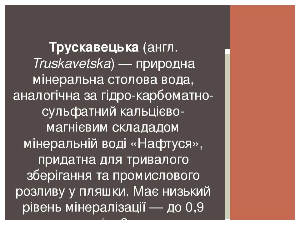 Трускавецька(англ.Truskavetska)— природнамінеральнастолова вода, аналогі...