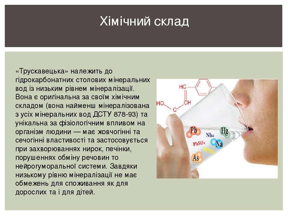 Хімічний склад «Трускавецька» належить до гідрокарбонатних столових мінеральн...