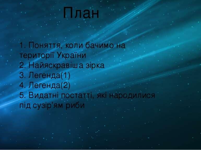 План 1. Поняття, коли бачимо на території України 2. Найяскравіша зірка 3. Ле...
