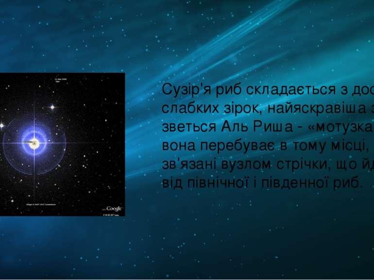 Сузір'я риб складається з досить слабких зірок, найяскравіша з яких зветься А...