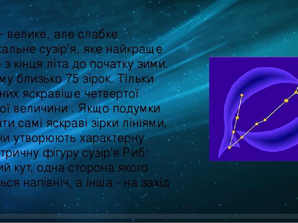 Риби - велике, але слабке зодіакальне сузір'я, яке найкраще видно з кінця літ...