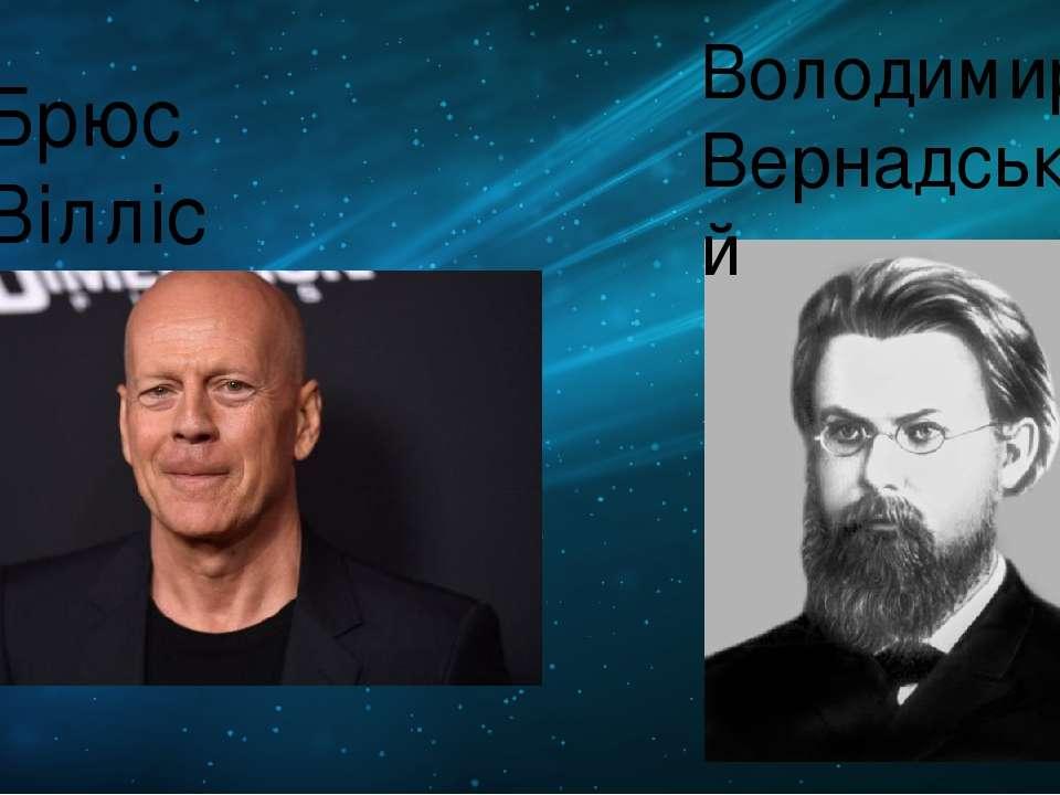 Брюс Вілліс Володимир Вернадський
