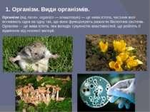 1. Організм. Види організмів. Організм (від латин. оrganizo — влаштовую) — це...