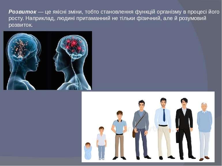 Розвиток — це якісні зміни, тобто становлення функцій організму в процесі йог...